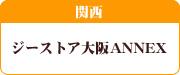 ジーストア大阪ANNEX
